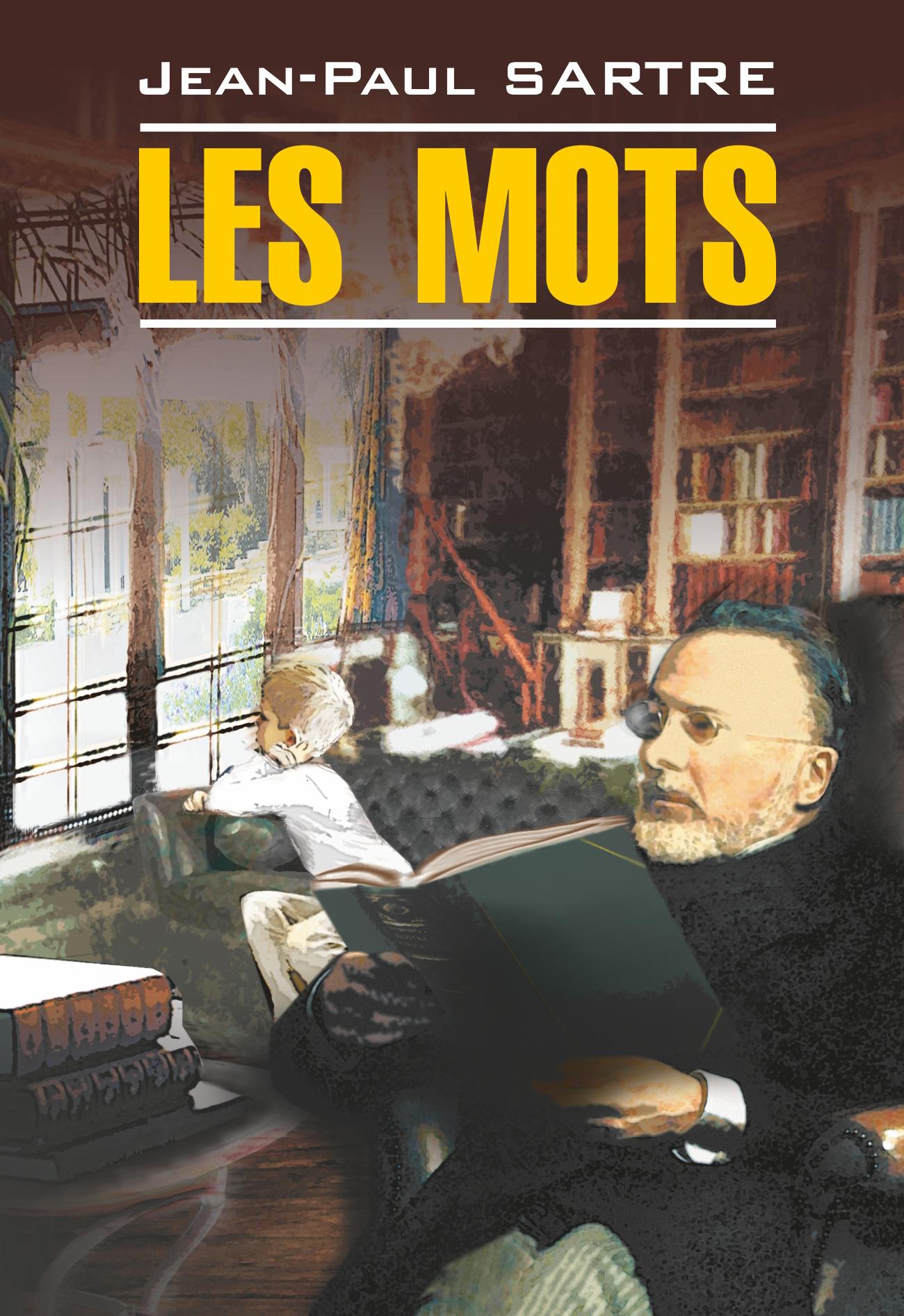Жан-Поль Сартр Les mots / Слова. Книга для чтения на французском языке les mots