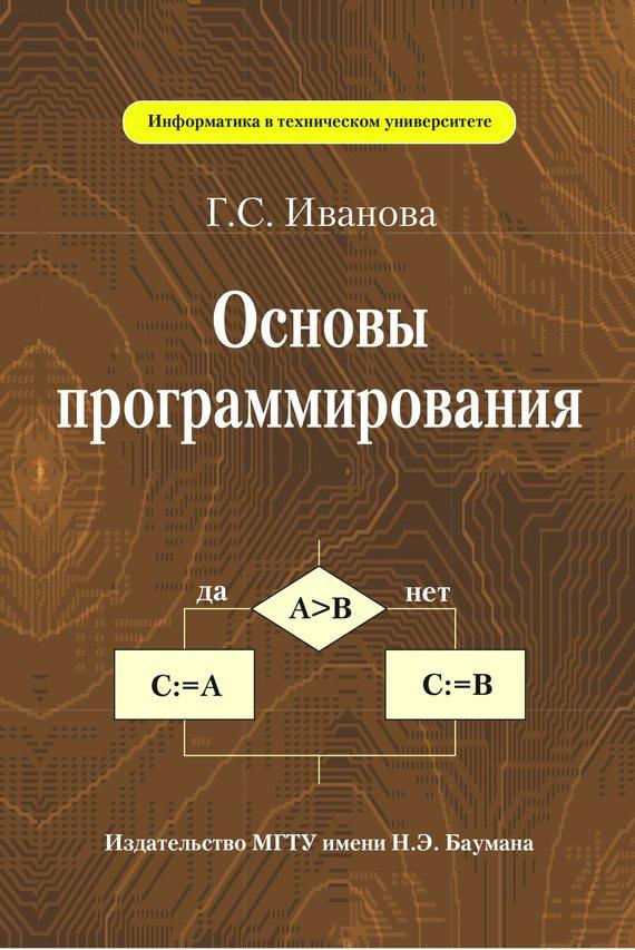 Галина Иванова Основы программирования