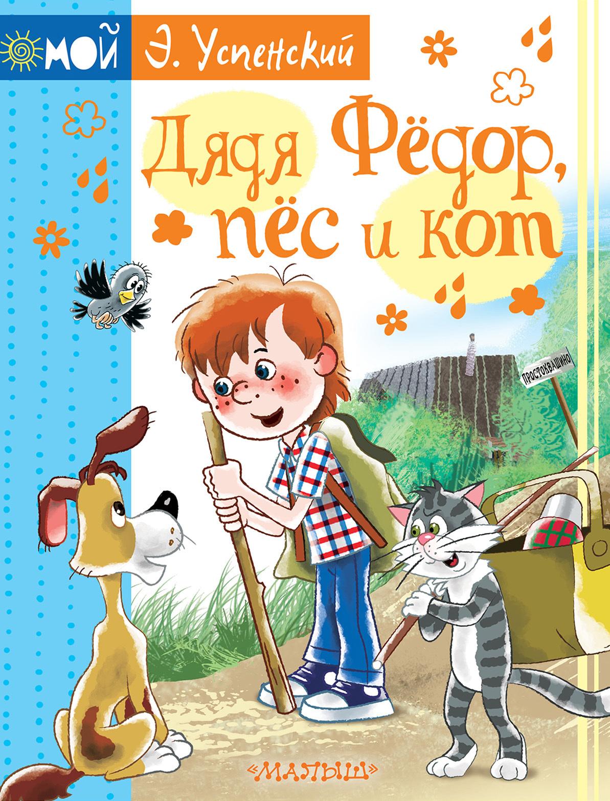Эдуард Успенский Дядя Фёдор, пёс и кот дядя фёдор пёс и кот