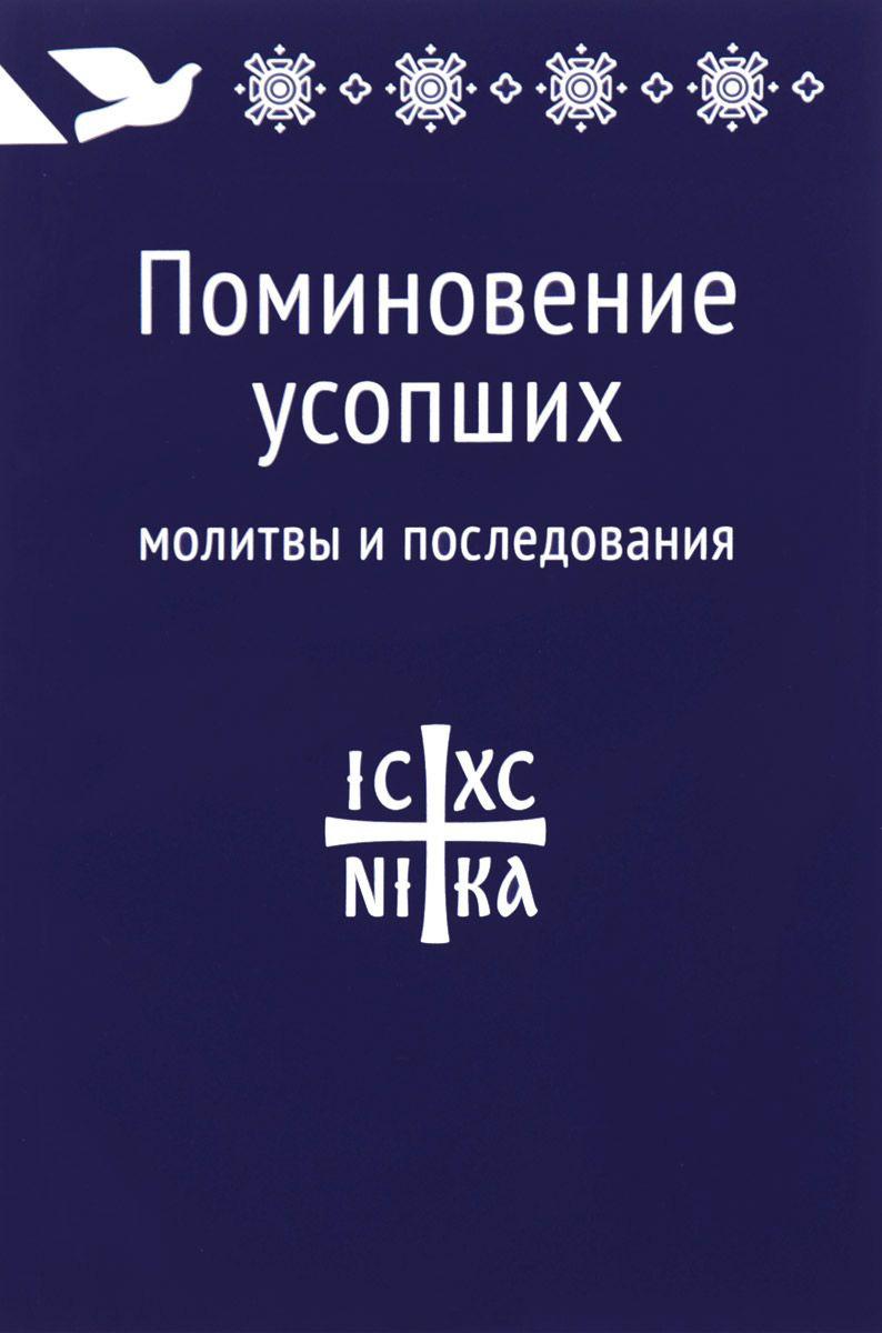 Сборник, Владимир Лучанинов - Поминовение усопших: молитвы и последования