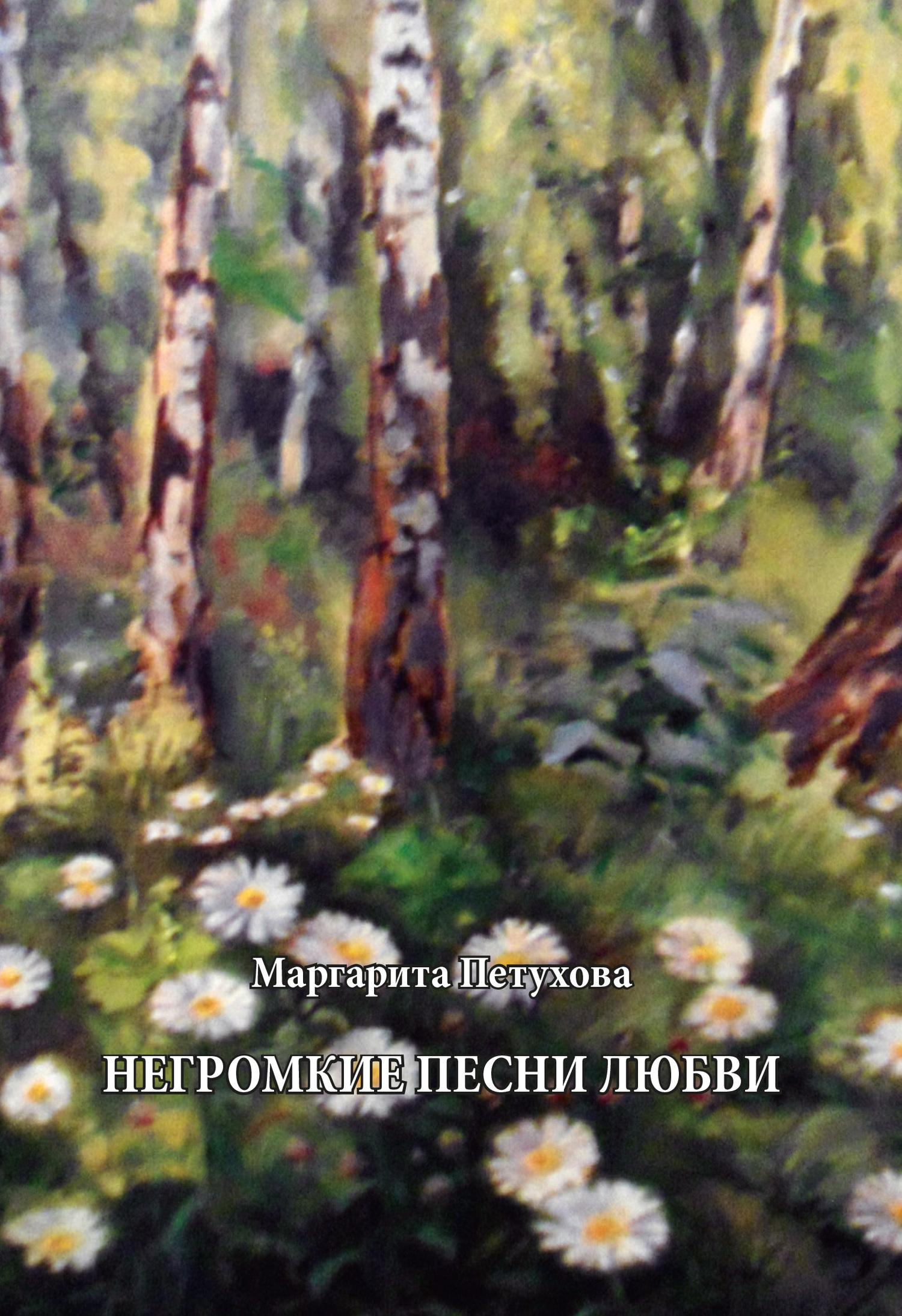 цены на Маргарита Петухова Негромкие песни любви в интернет-магазинах