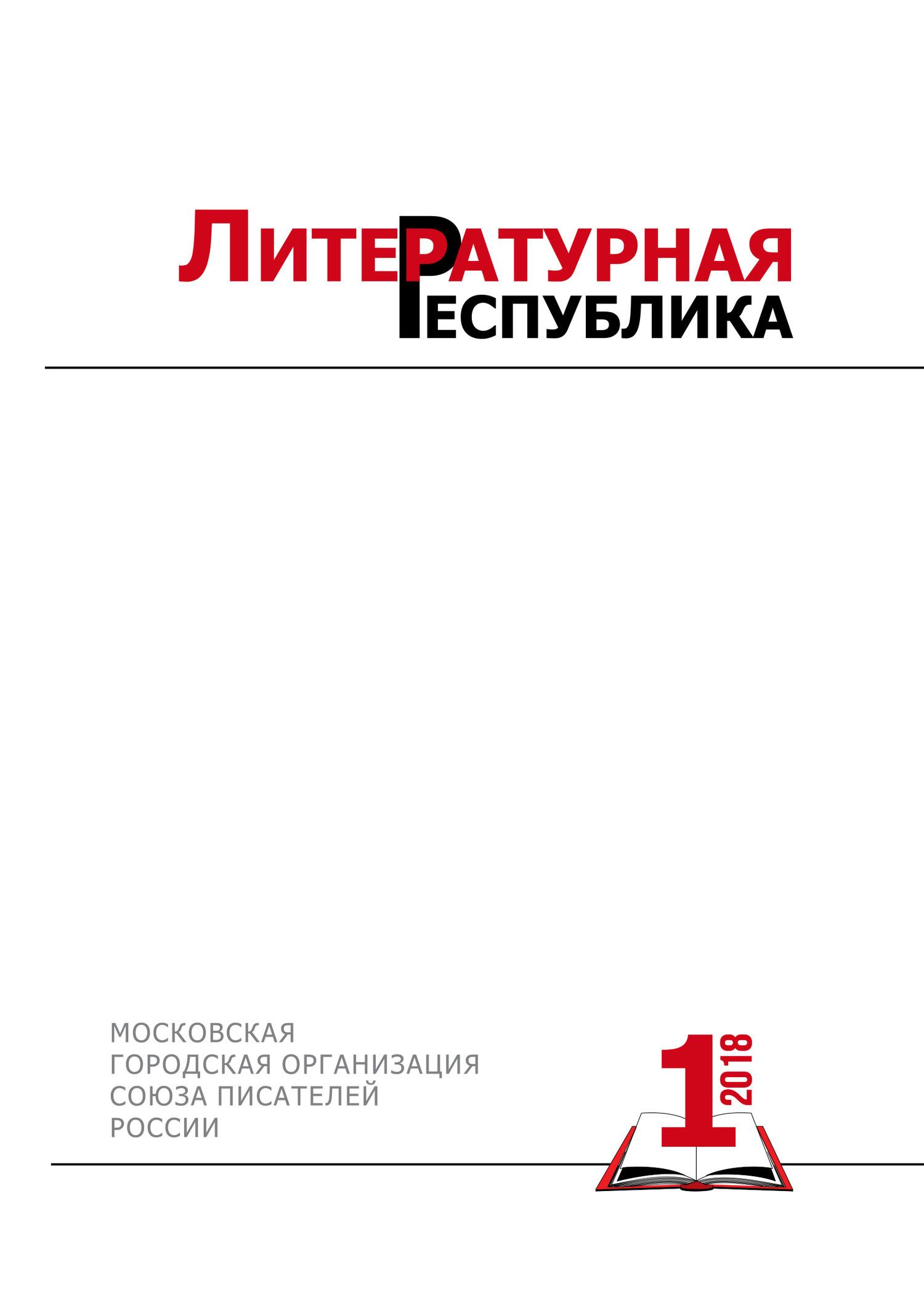 Коллектив авторов Альманах «Литературная Республика» №1/2018 александр вертинский vertinski cd