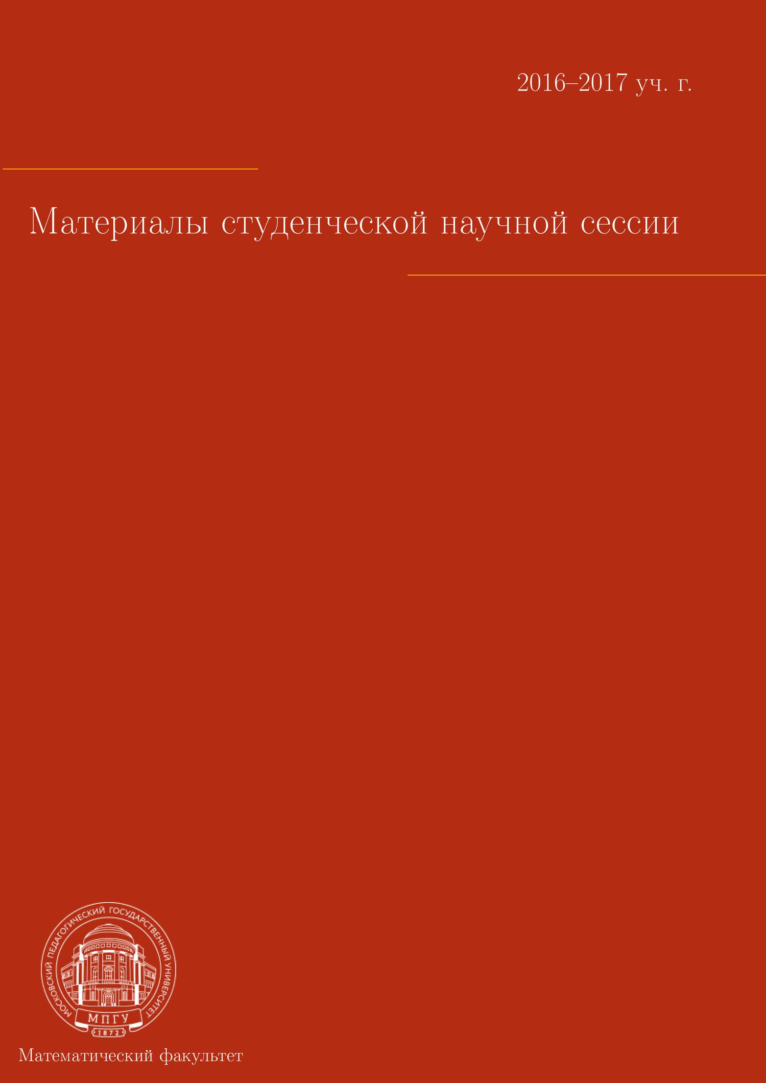 Материалы студенческой научной сессии, г. Москва, 03-08 апреля 2017 г.