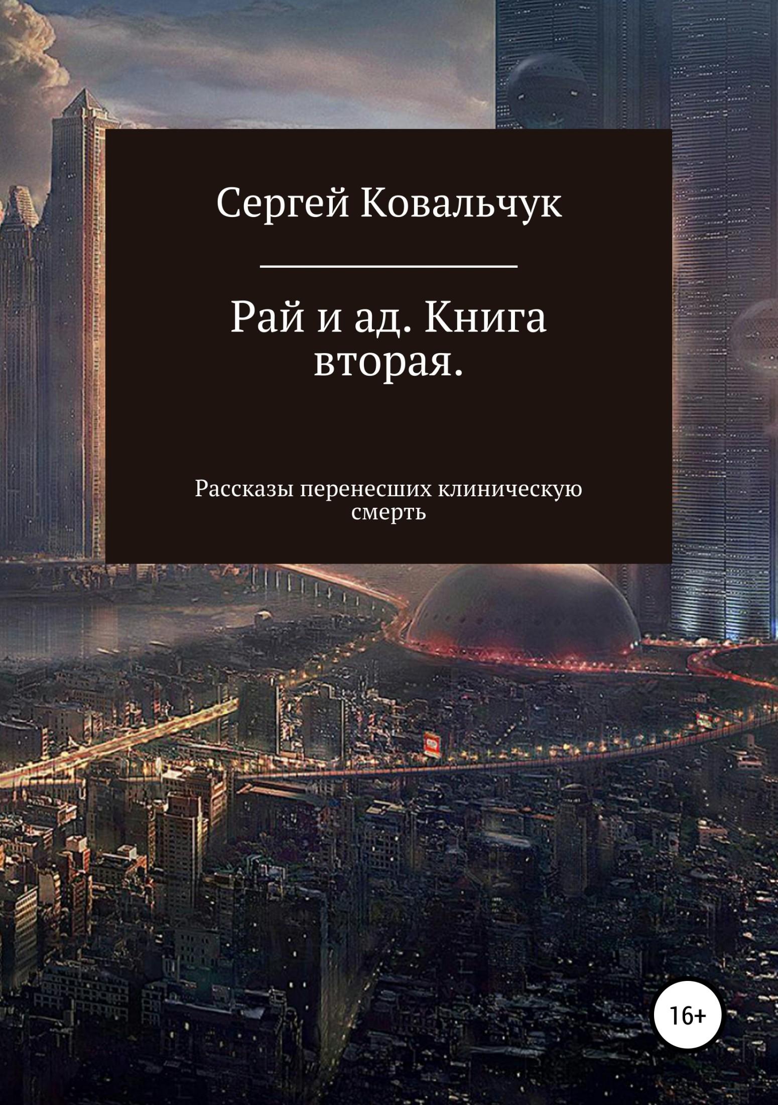 Сергей Ковальчук - Рай и ад. Книга вторая. Рассказы перенесших клиническую смерть
