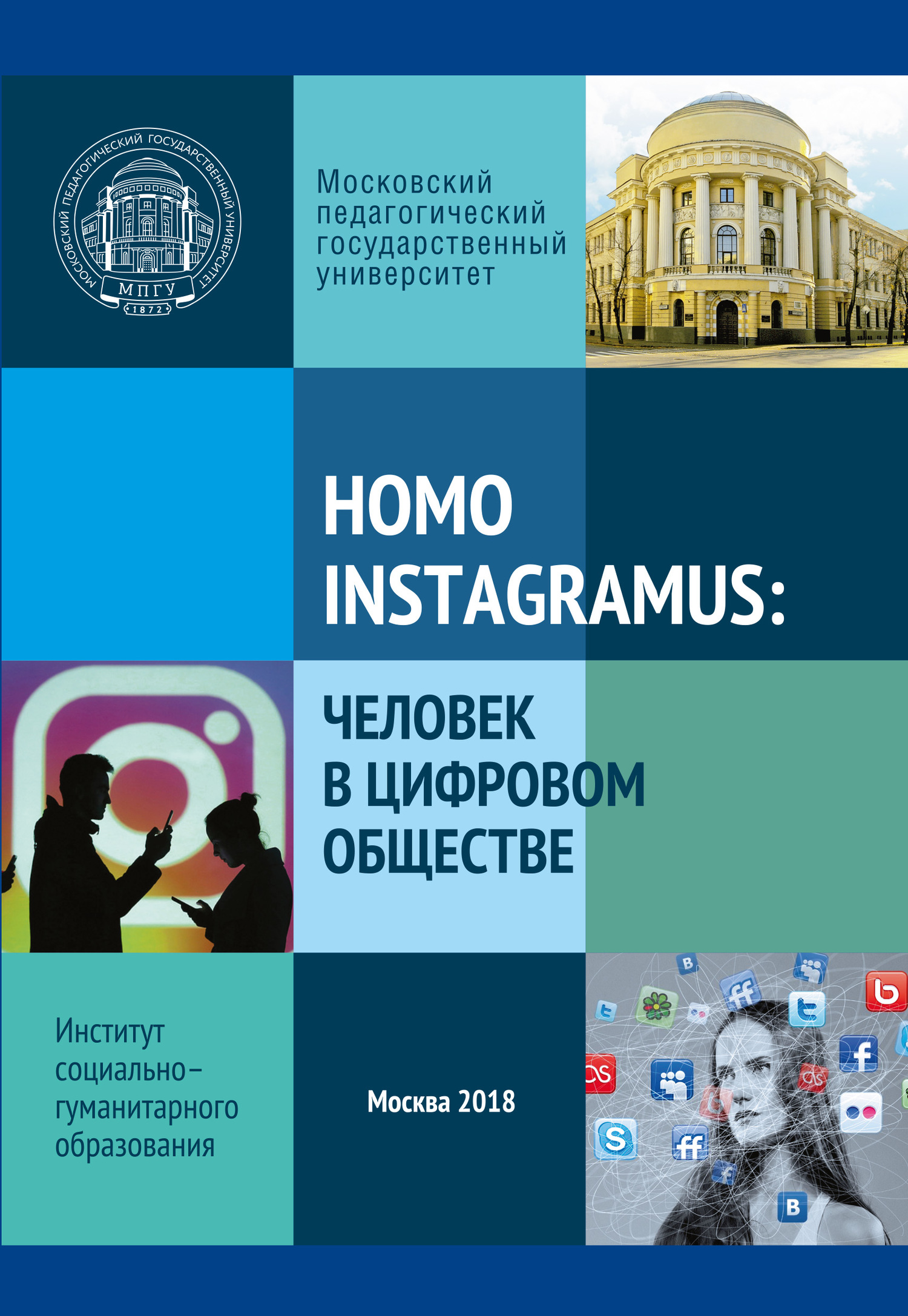 Homo instagramus: человек в цифровом обществе. Материалы межвузовской студенческой научно-практической конференции