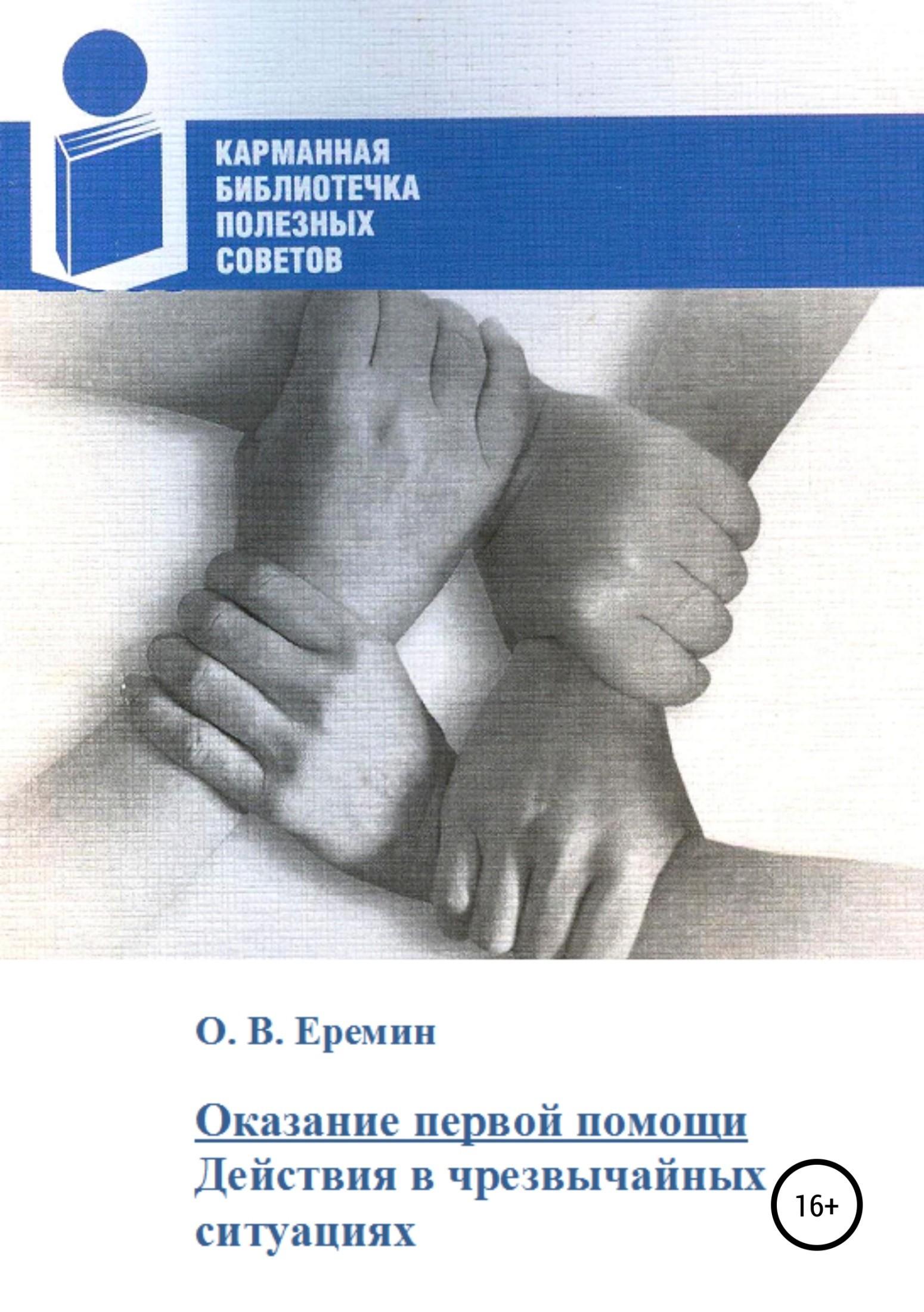 Олег Еремин - Оказание первой помощи. Действия в чрезвычайных ситуациях