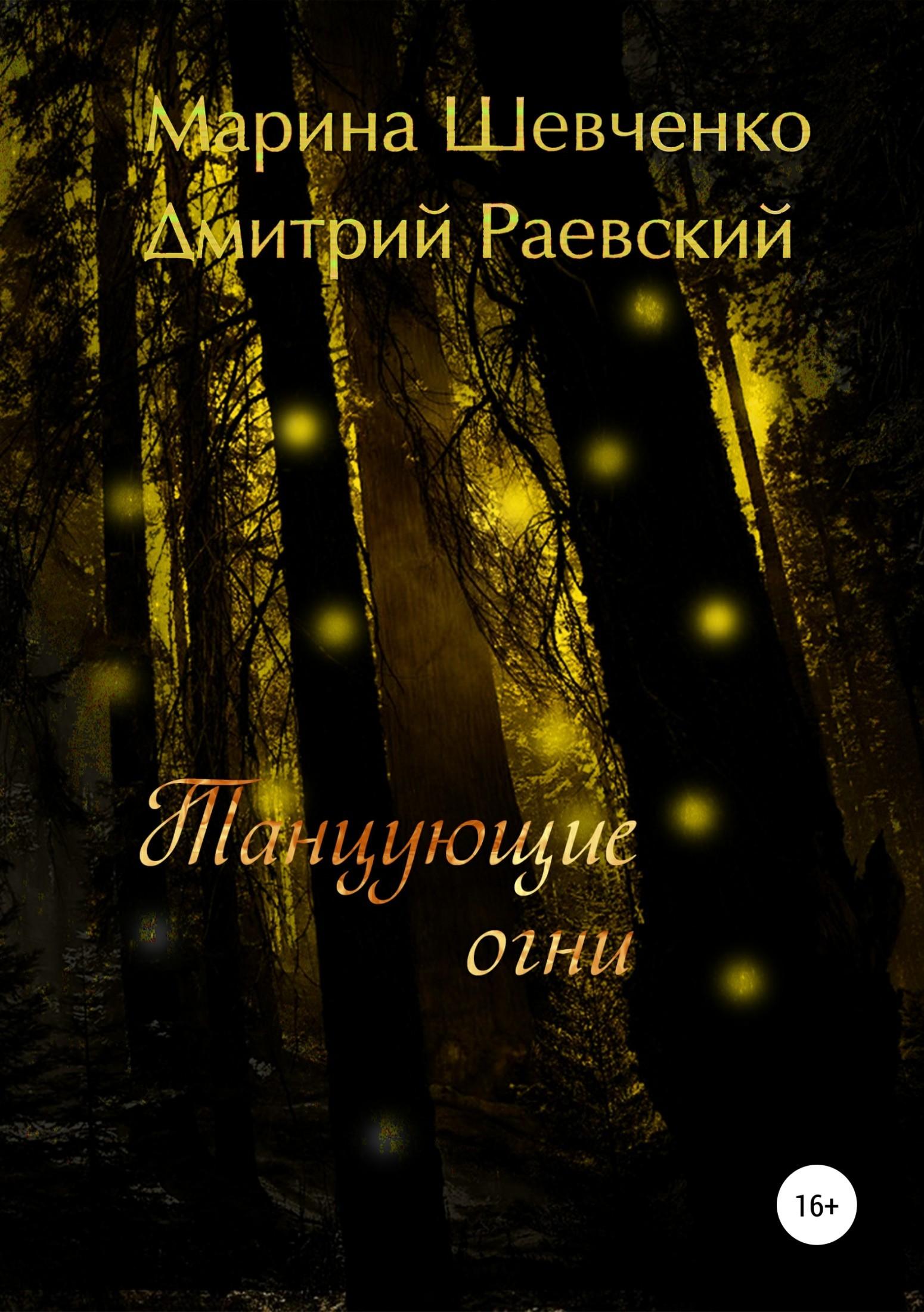 Дмитрий Раевский Танцующие огни зимний конверт altabebe alpin pram