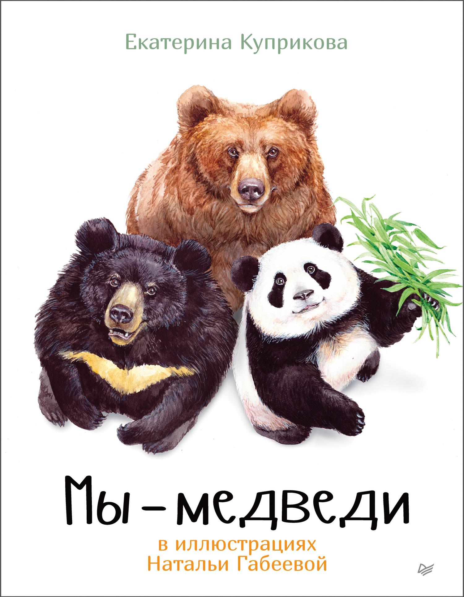 Елена Куприкова Мы – медведи медведь будоражить boonic медведи плюшевые игрушки куклы несут два больших гостиной 40см