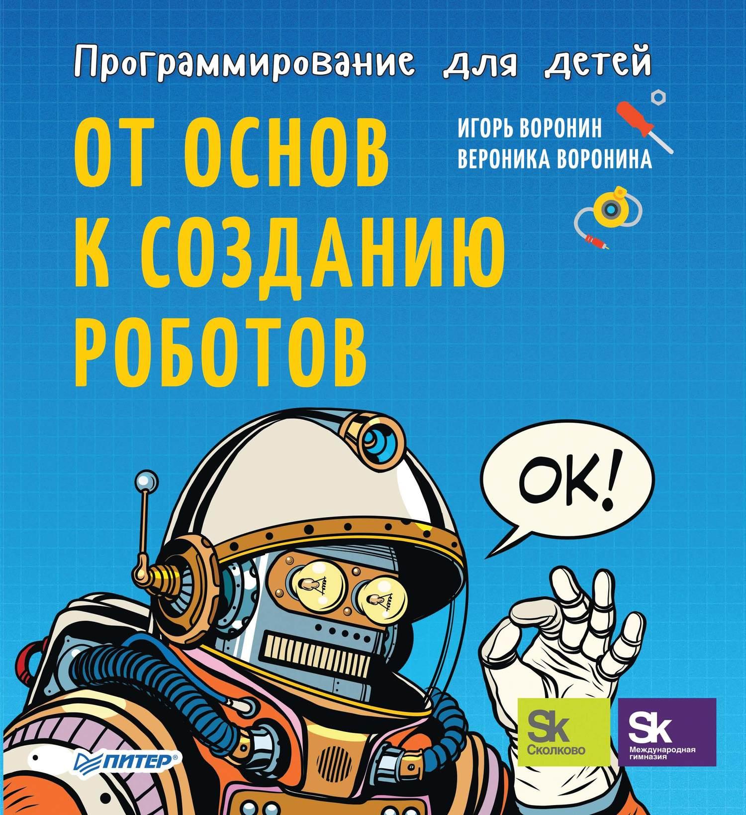 Вероника Воронина Программирование для детей. От основ к созданию роботов программирование для детей от основ к созданию роботов
