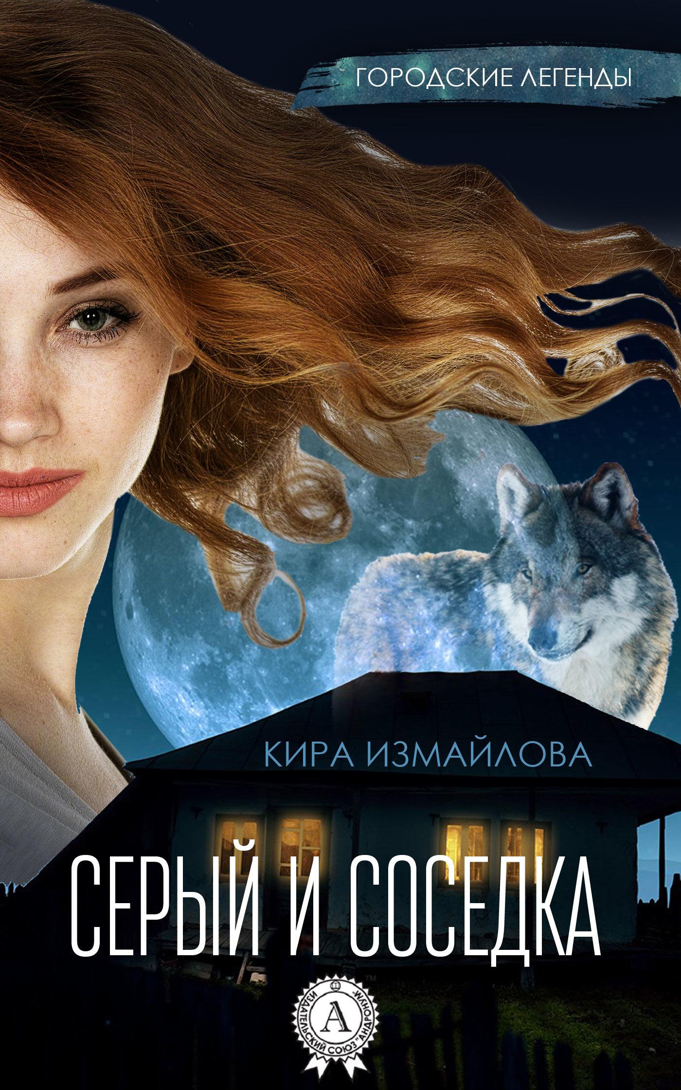 Кира Измайлова Серый и соседка кира измайлова stella gemina