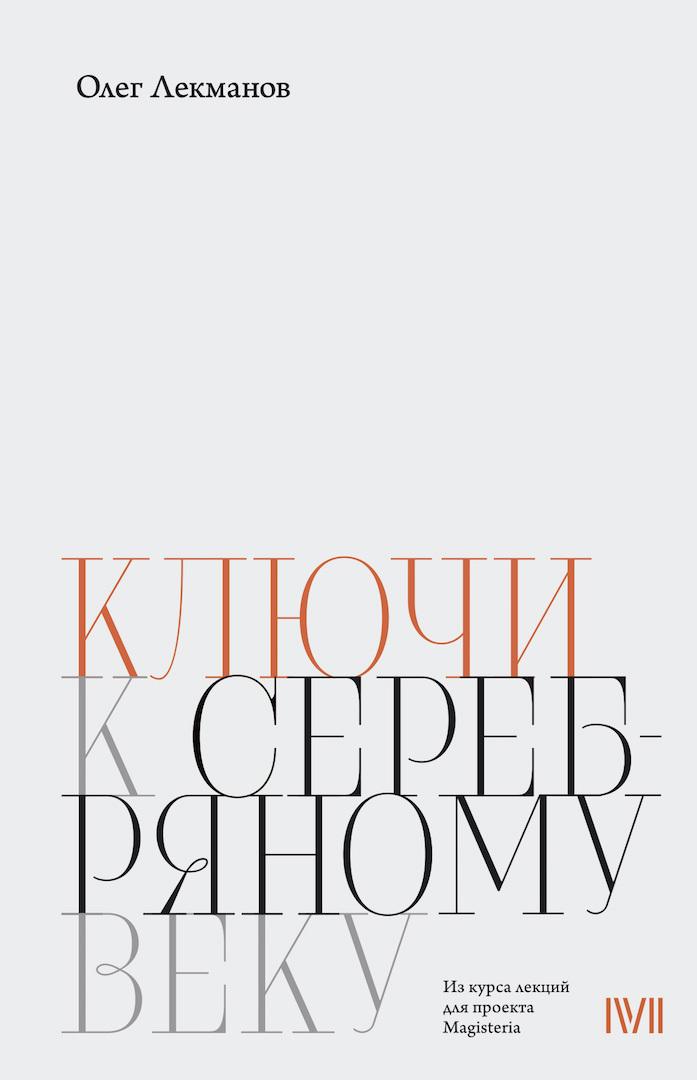 Олег Лекманов Ключи к «Серебряному веку» лекманов о русская поэзия в 1913 году
