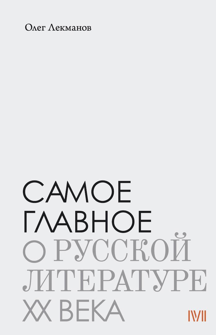 Олег Лекманов - Самое главное: орусской литературе XX века