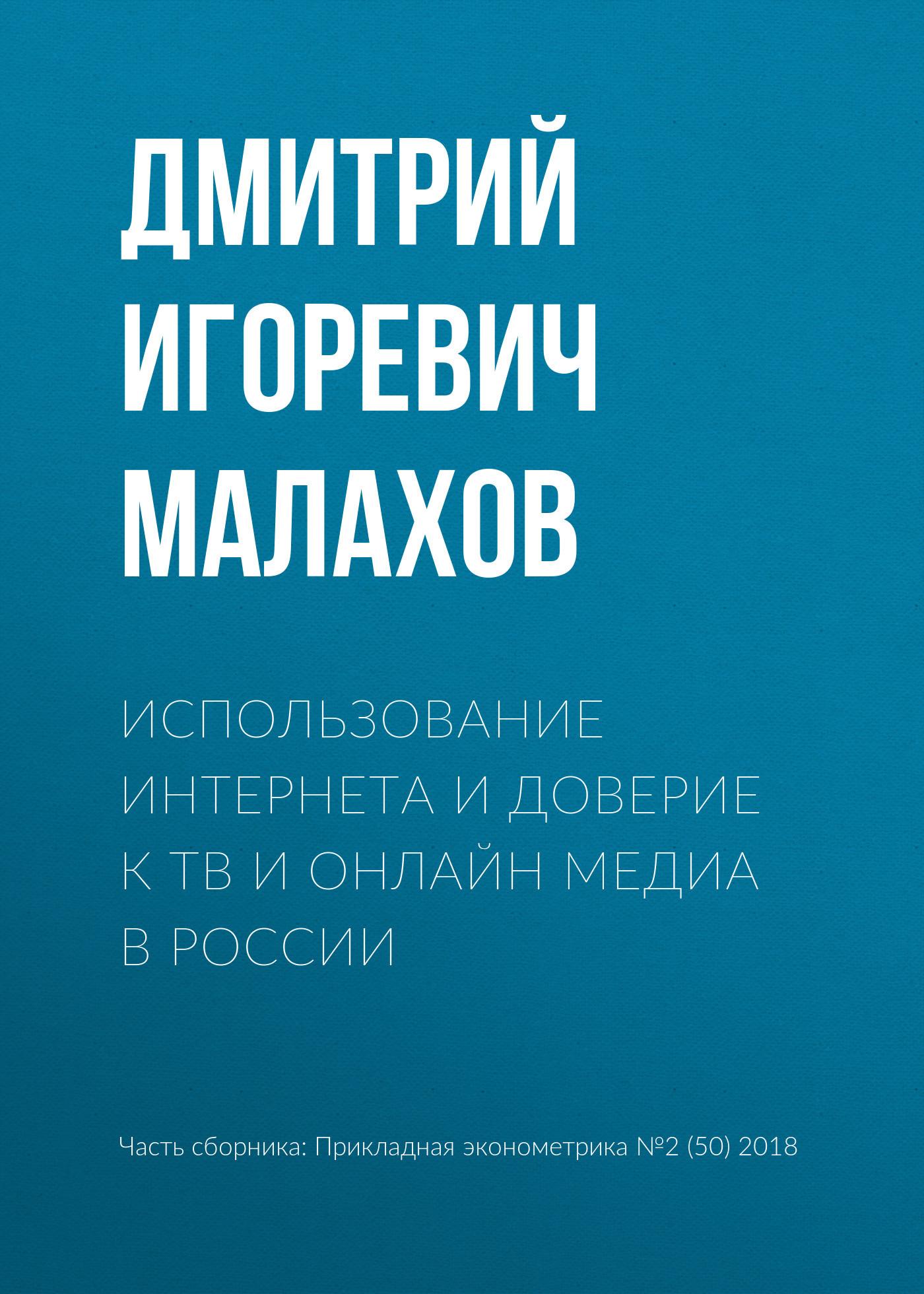 Дмитрий Игоревич Малахов Использование интернета и доверие к ТВ и онлайн медиа в России масс медиа современной россии