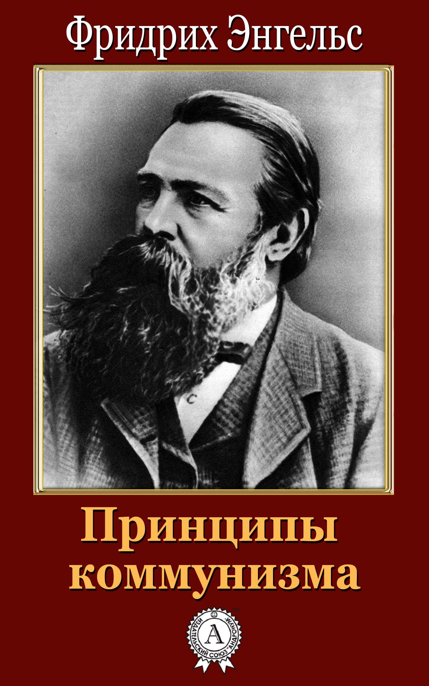 Фридрих Энгельс - Принципы коммунизма