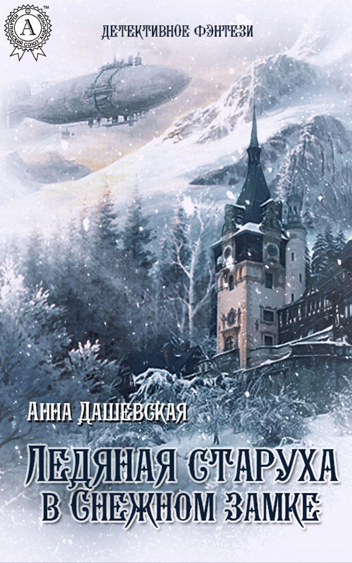 Ледяная старуха в Снежном замке