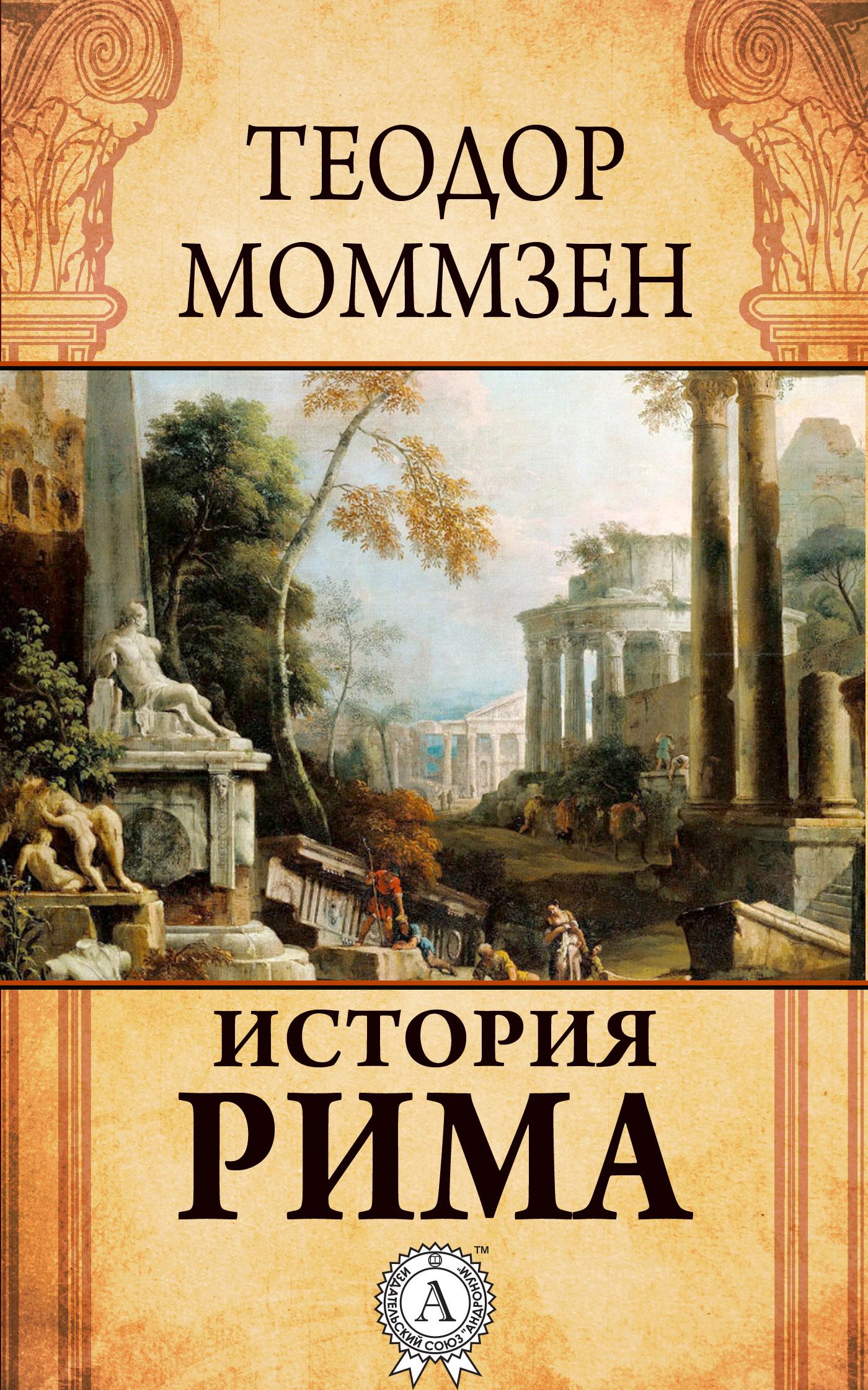 Теодор Моммзен История Рима