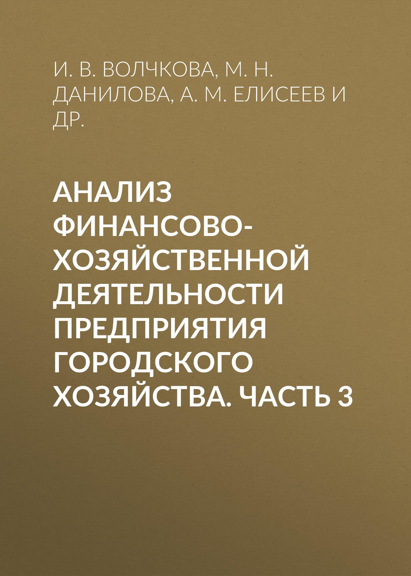 И. В. Волчкова Анализ финансово-хозяйственной деятельности предприятия городского хозяйства. Часть 3 связь на промышленных предприятиях
