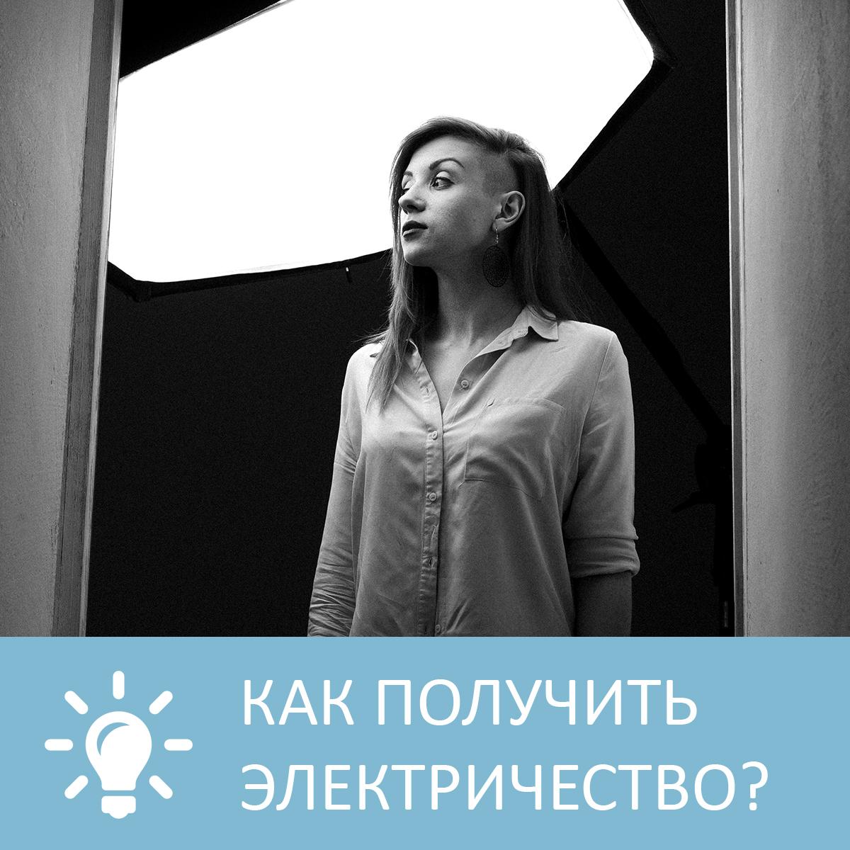 Петровна Как получить электричество 49
