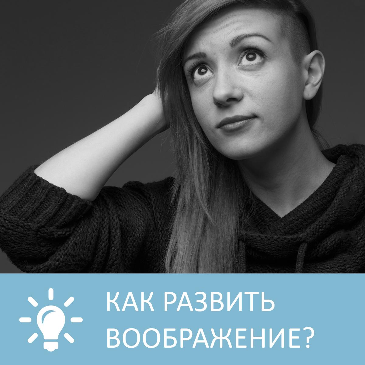 Петровна Как развить воображение 49