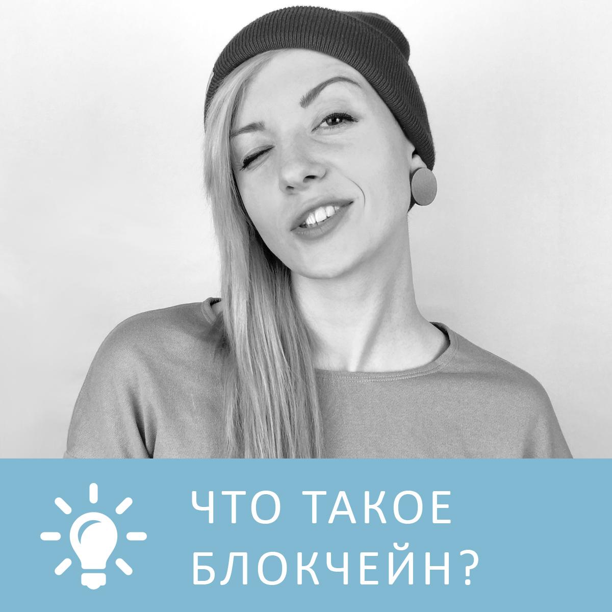 Петровна Что такое блокчейн 49