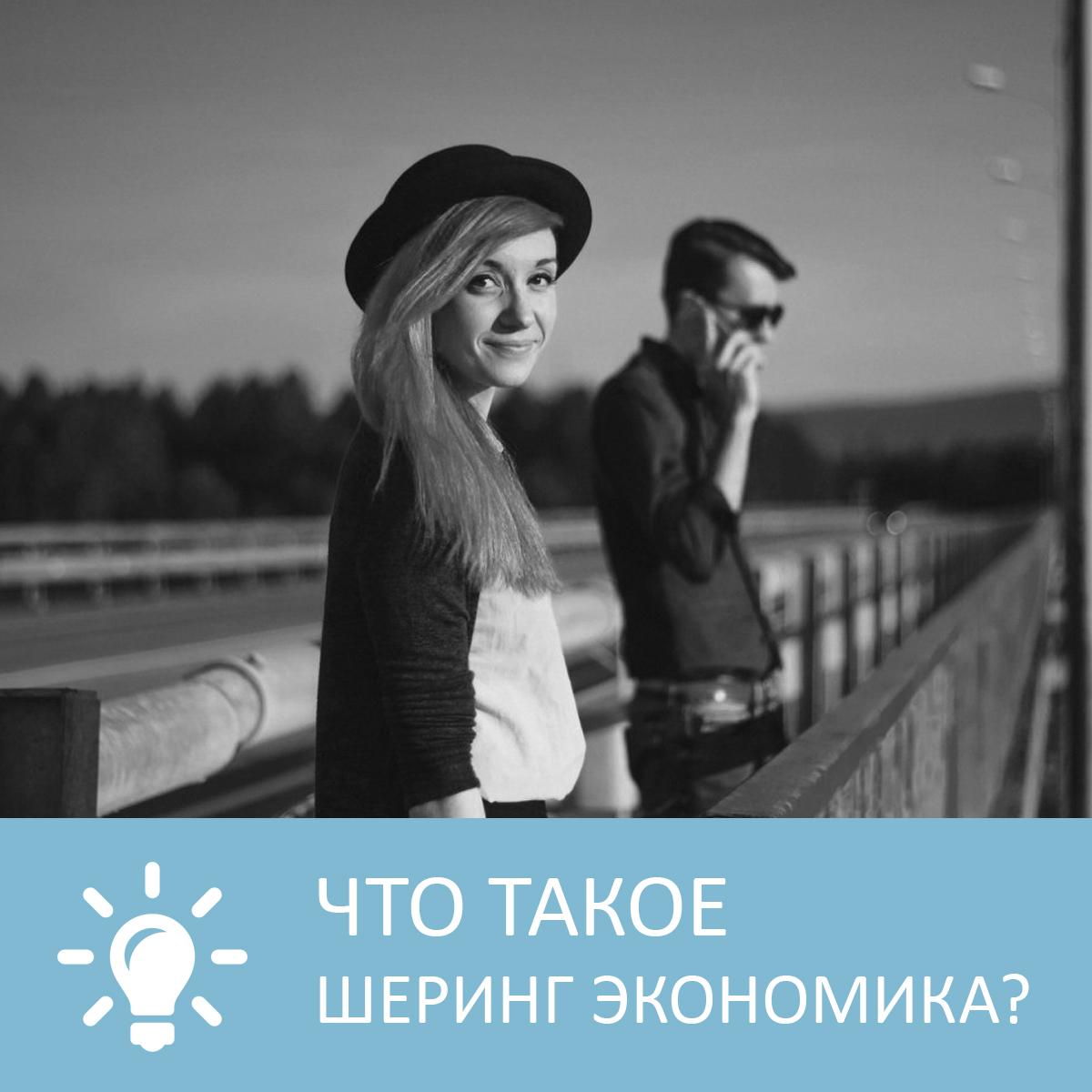 Петровна Что такое шеринг экономика или экономика совместного потребления экономика