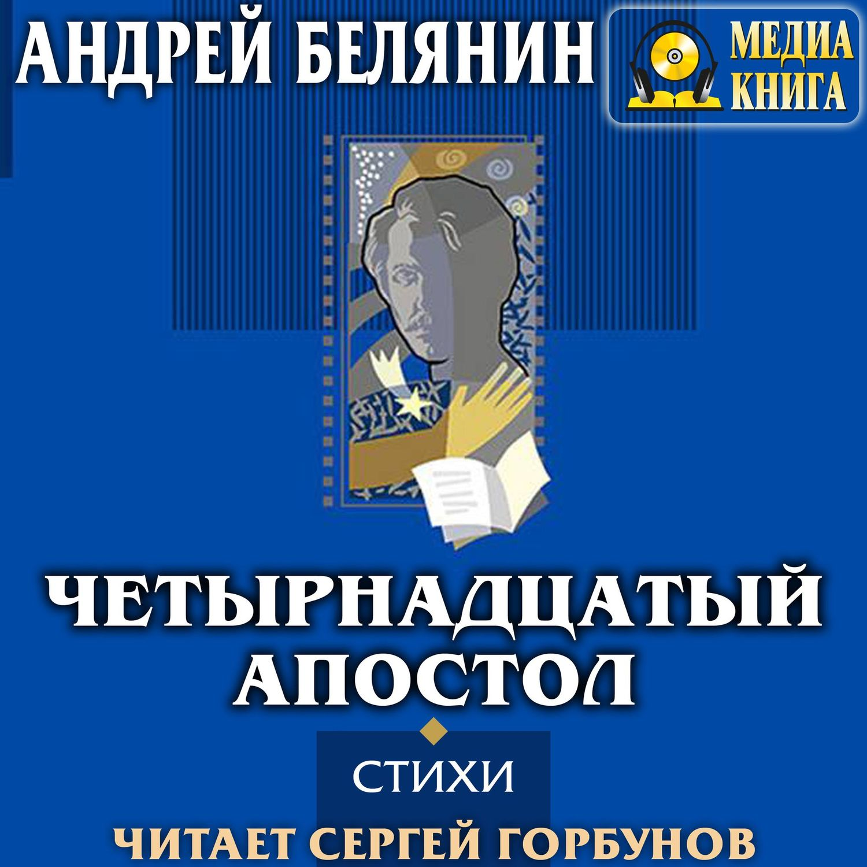 Андрей Белянин Четырнадцатый апостол (сборник) цены онлайн