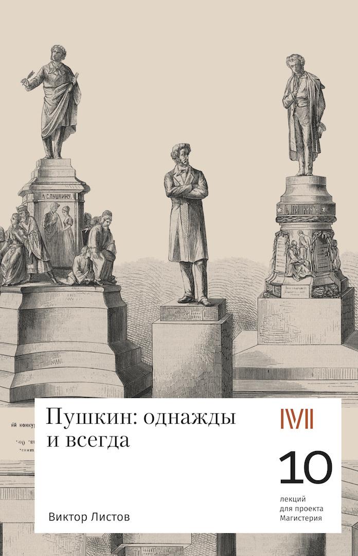 Виктор Листов - Пушкин: однажды и навсегда. 10 лекций для проекта Магистерия