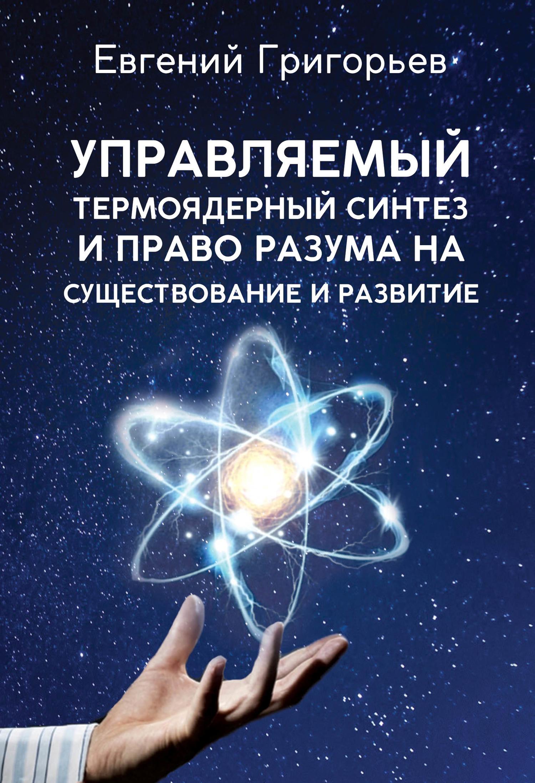 Управляемый термоядерный синтез и право Разума на существование и развитие