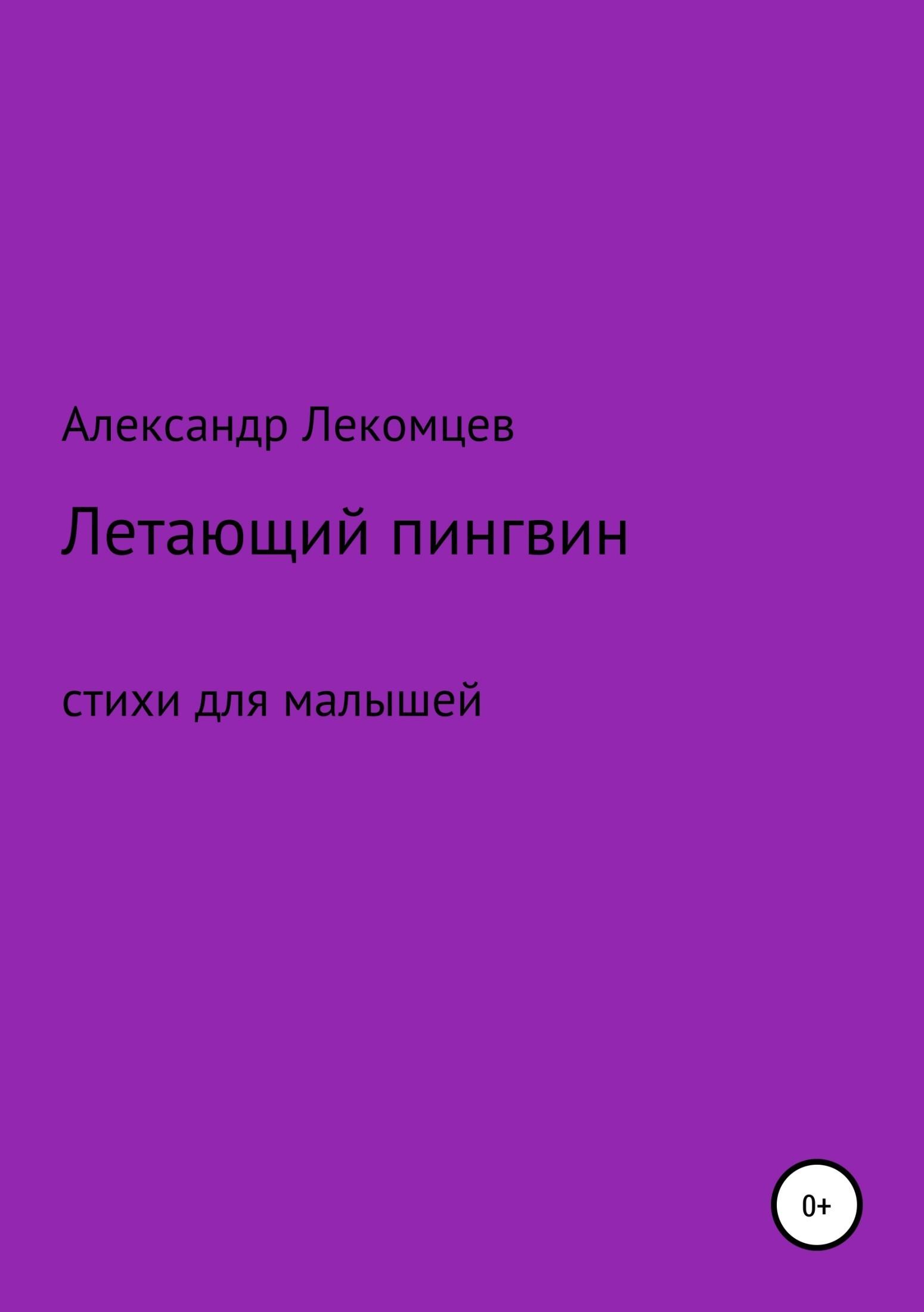 Александр Лекомцев - Летающий пингвин