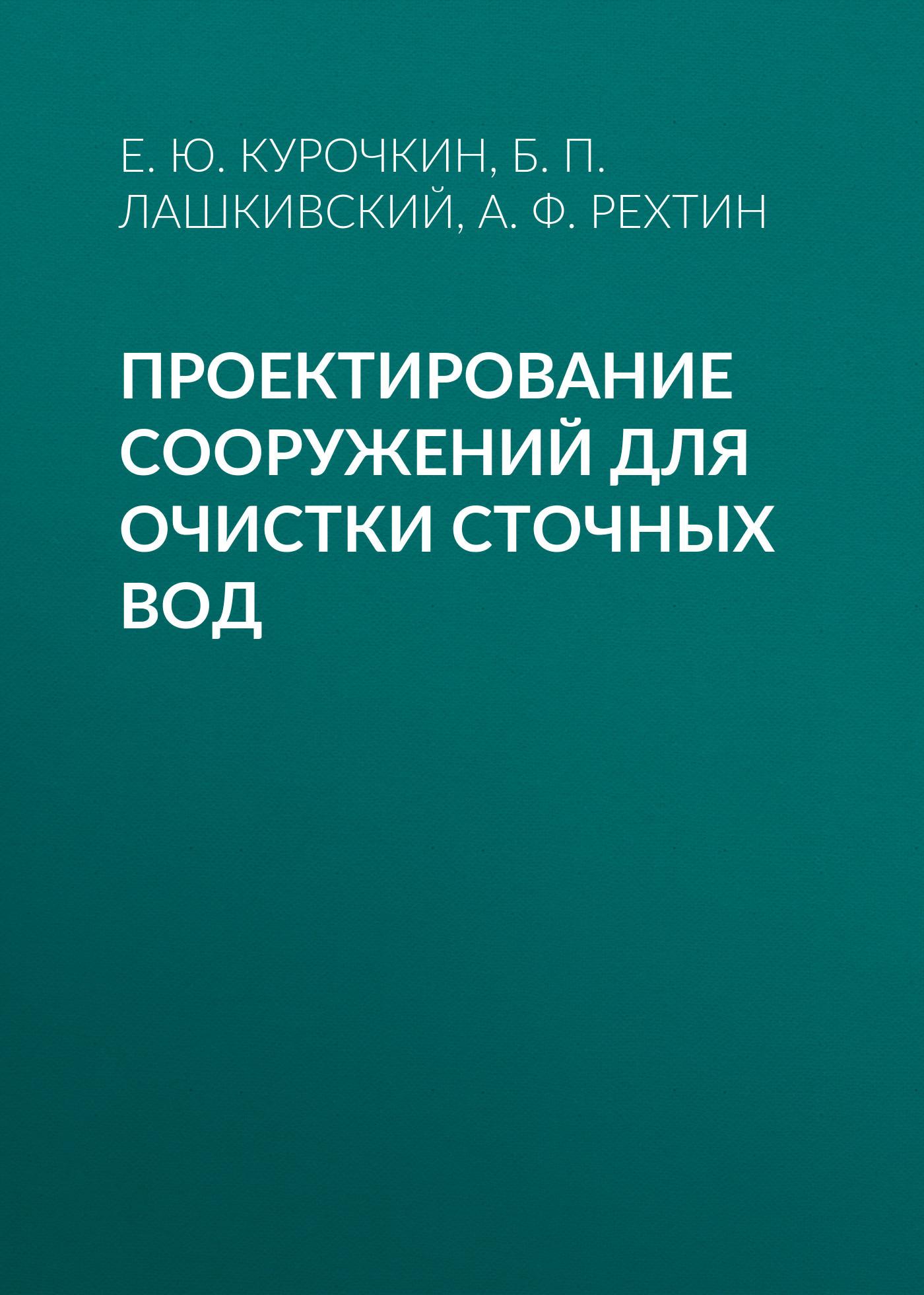 А. Ф. Рехтин Проектирование сооружений для очистки сточных вод