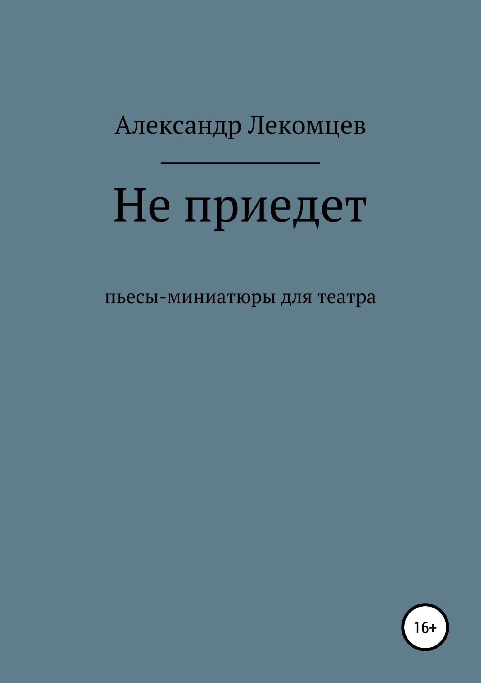 Александр Лекомцев - Не приедет