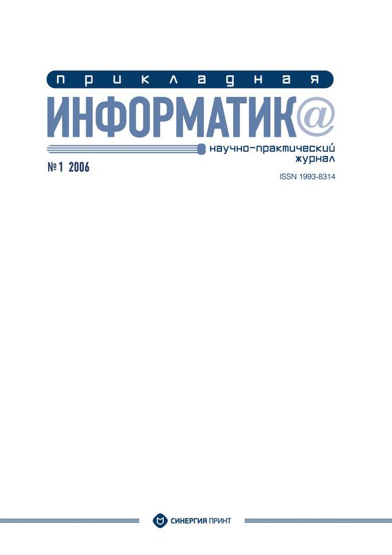 Отсутствует Прикладная информатика №1 2006 отсутствует прикладная эконометрика 3 39 2015