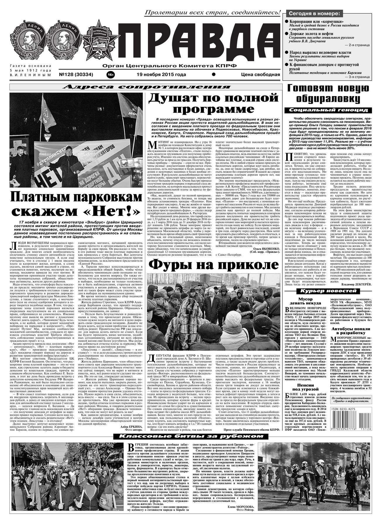 Редакция газеты Правда Правда 128-2015 юбка artka qa150552 128 2015 q115055x