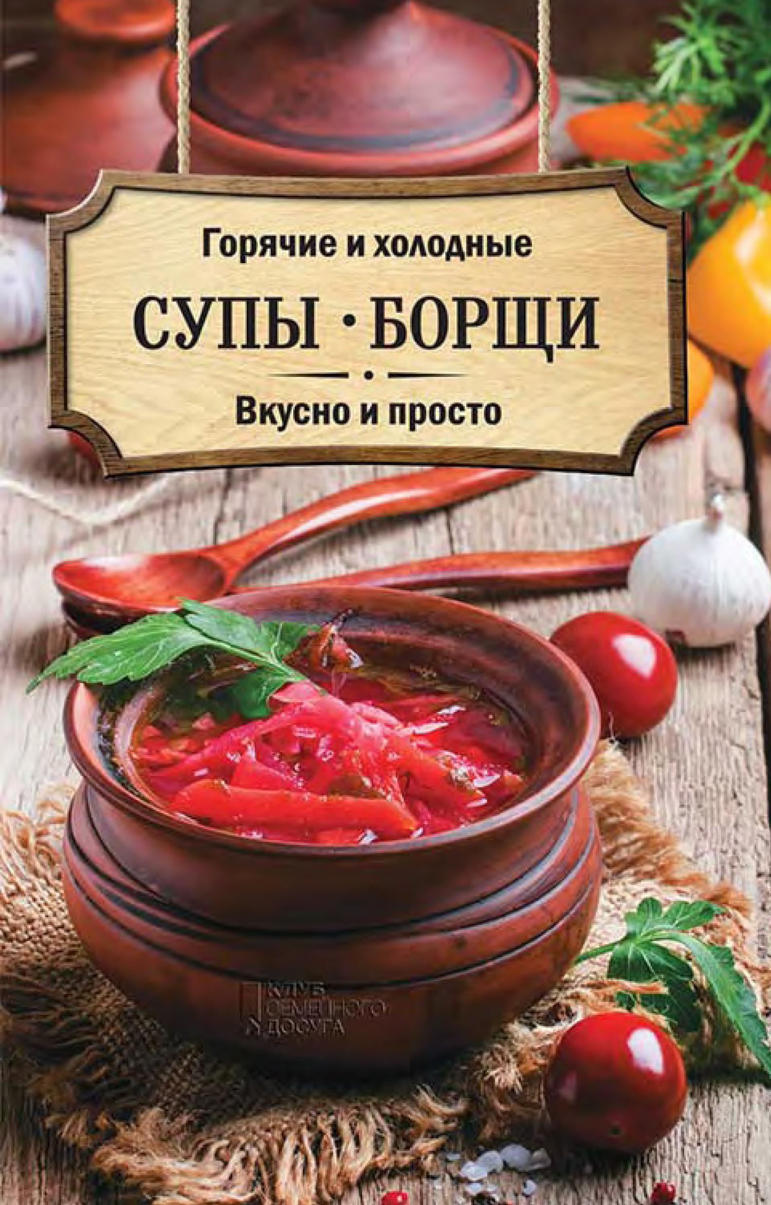 Ольга Кузьмина - Горячие и холодные супы, борщи. Вкусно и просто