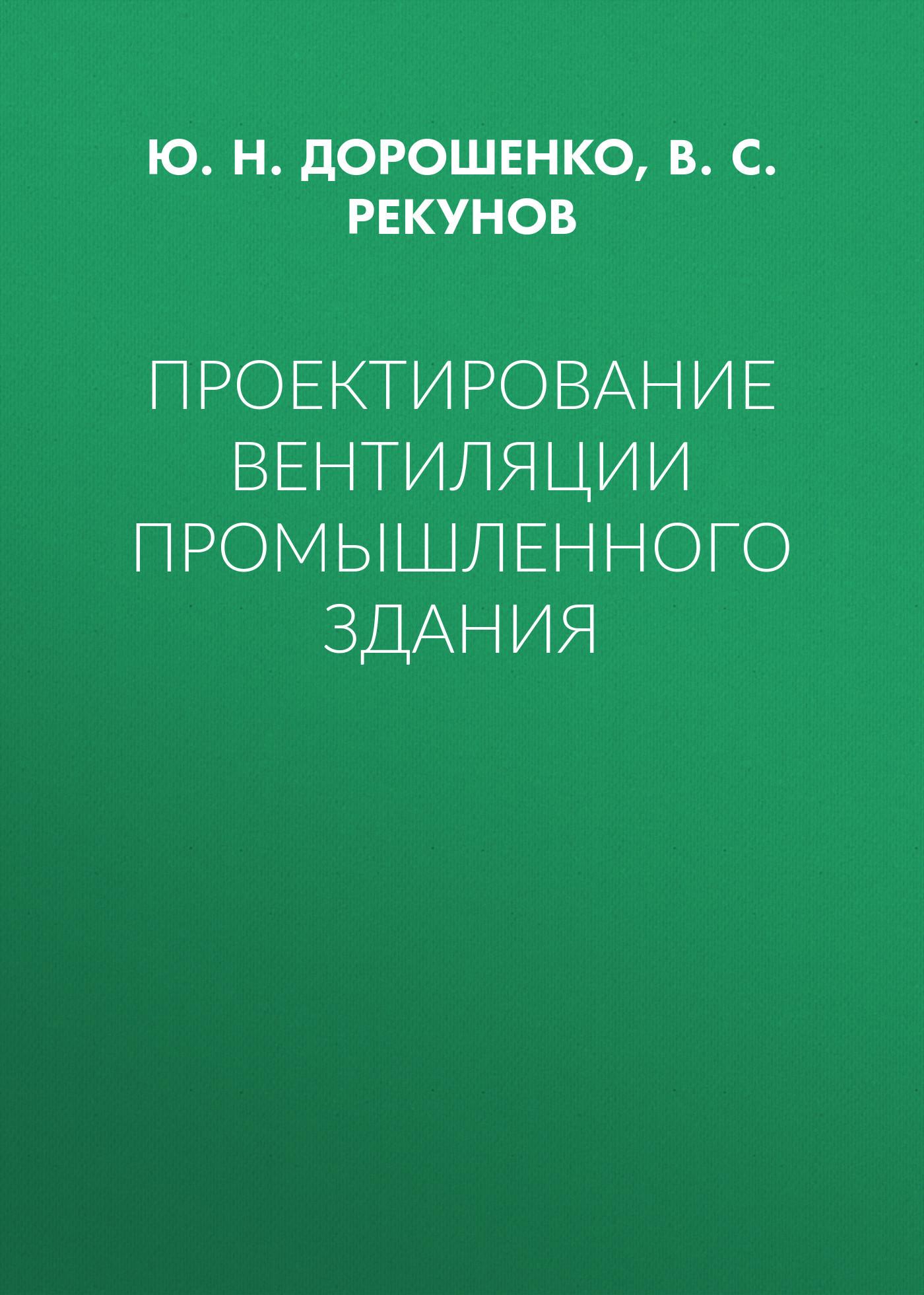Ю. Н. Дорошенко Проектирование вентиляции промышленного здания