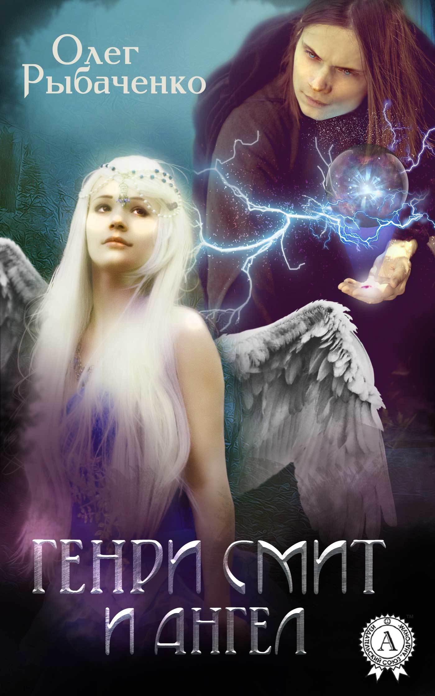 Генри Смит и ангел