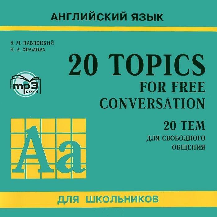 20 тем для свободного общения