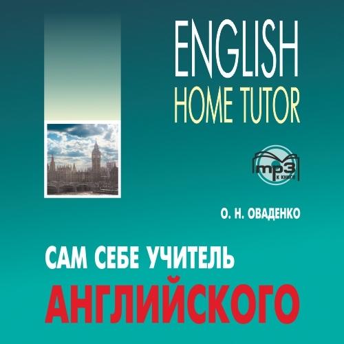 О. Н. Оваденко Сам себе учитель английского