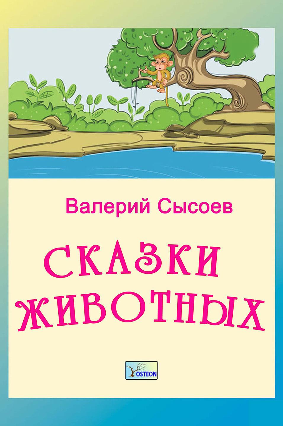 Валерий Сысоев Сказки животных