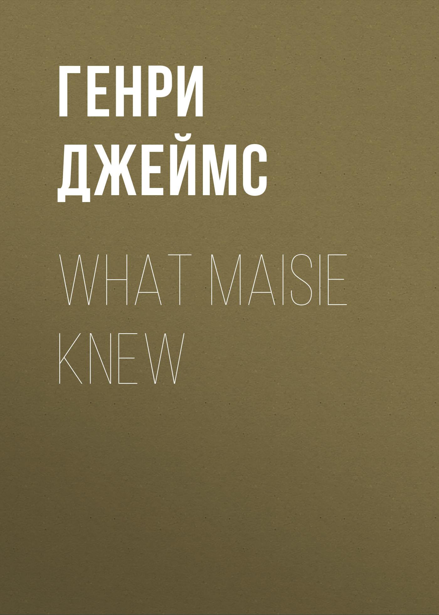 Генри Джеймс What Maisie Knew
