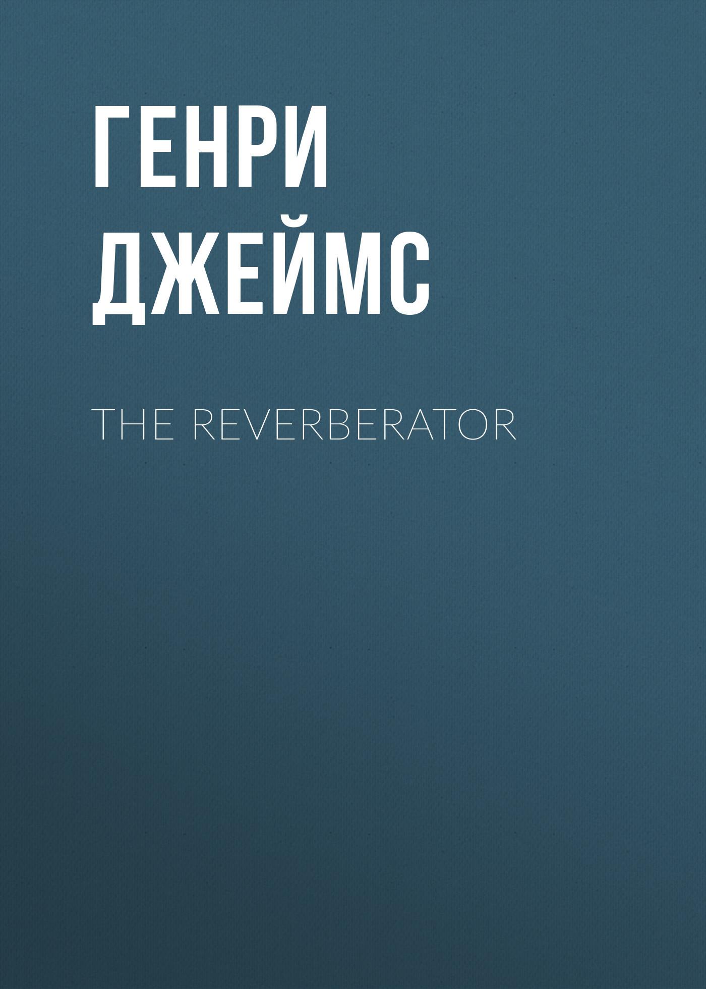 Генри Джеймс The Reverberator the reverberator