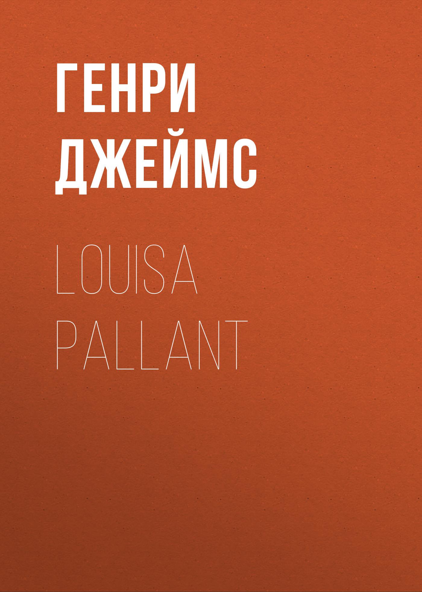 Генри Джеймс Louisa Pallant louisa