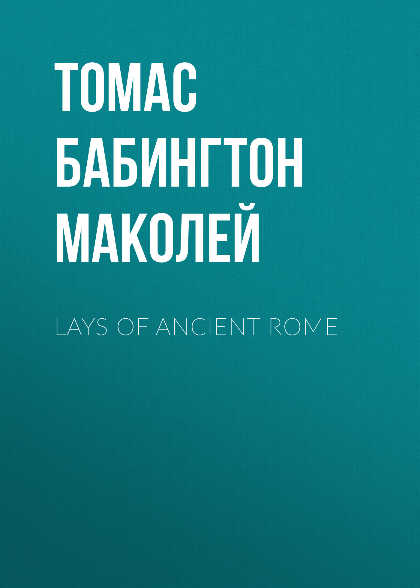 Томас Бабингтон Маколей Lays of Ancient Rome dj v lays dj v lays never ever 2 mp3