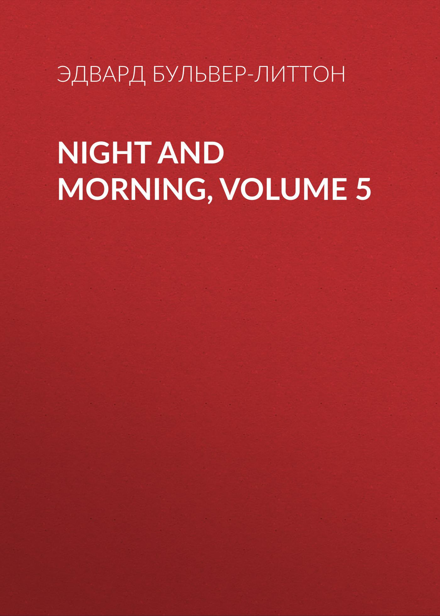 Эдвард Бульвер-Литтон Night and Morning, Volume 5 uncanny avengers volume 5
