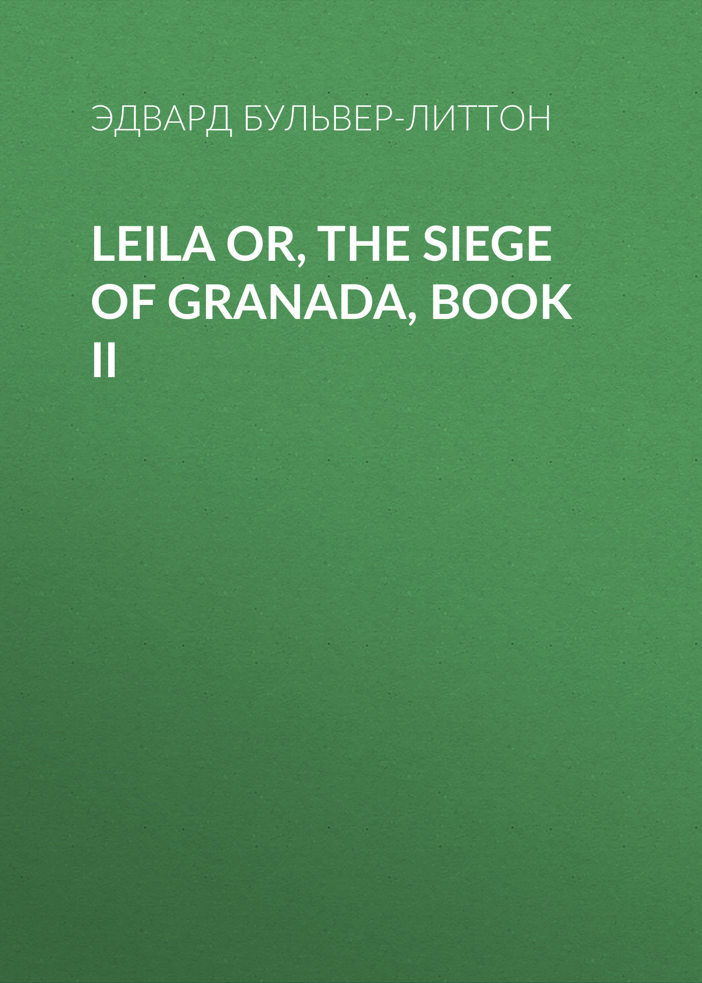 Эдвард Бульвер-Литтон Leila or, the Siege of Granada, Book II