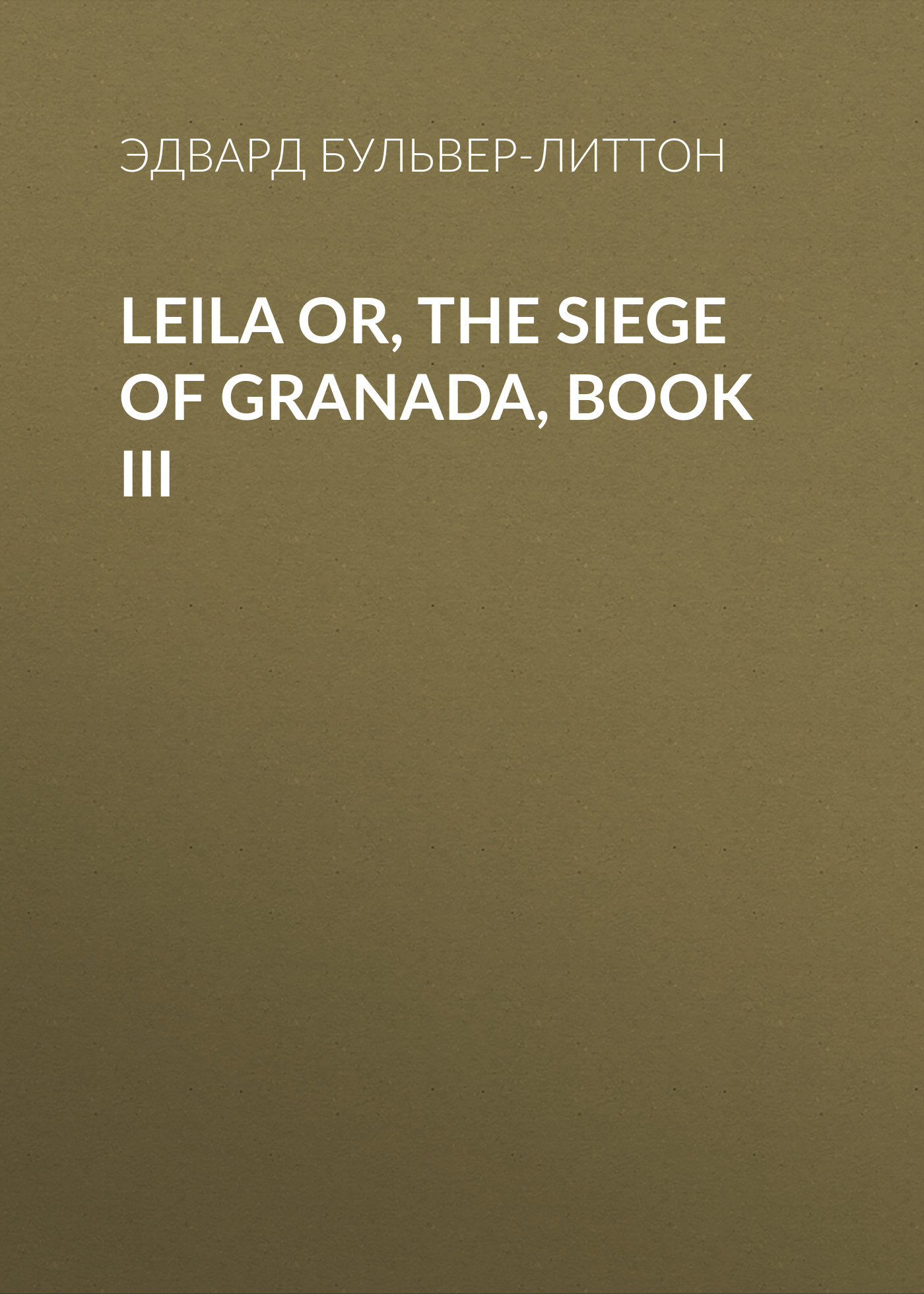 Эдвард Бульвер-Литтон Leila or, the Siege of Granada, Book III