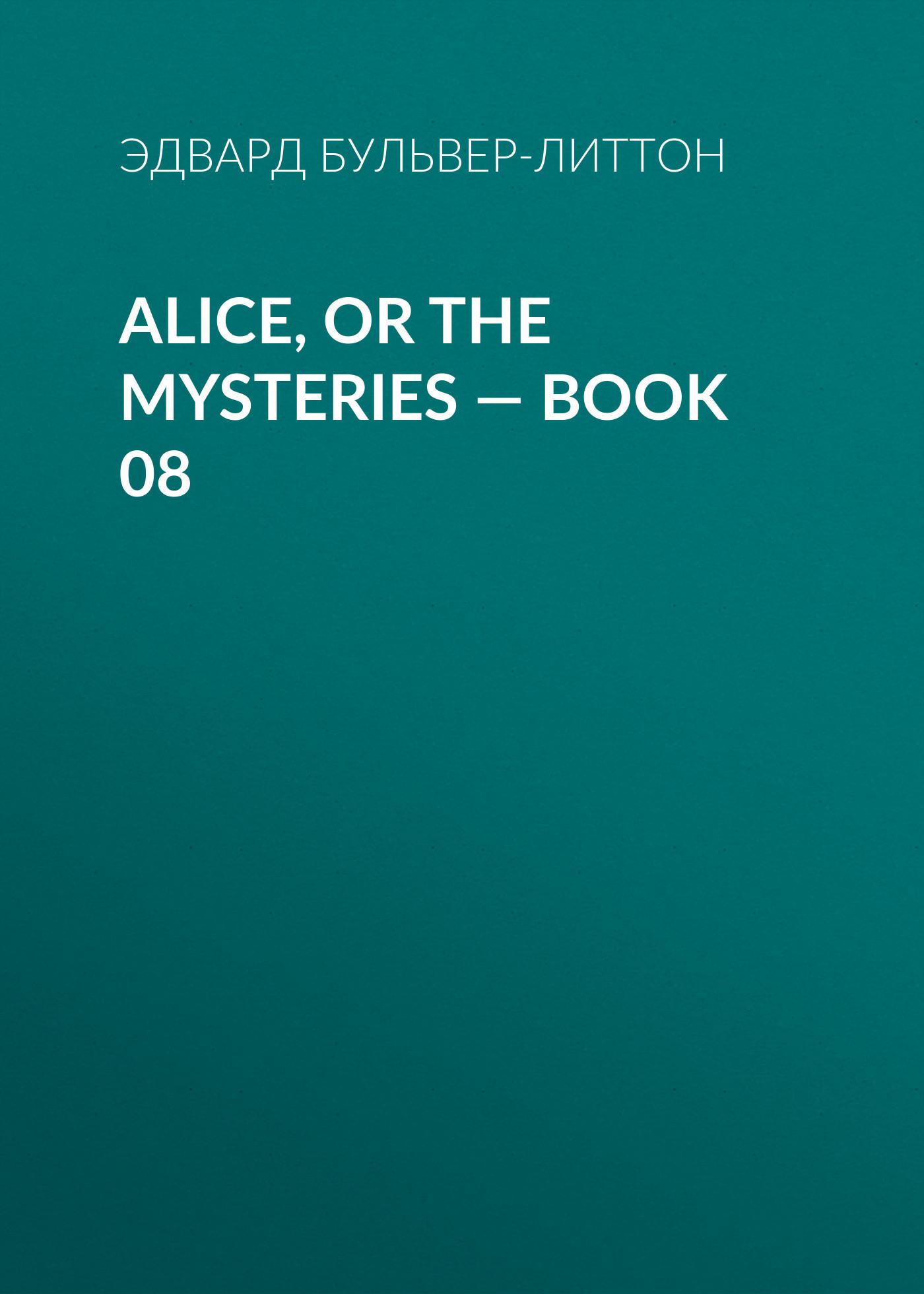 Эдвард Бульвер-Литтон Alice, or the Mysteries — Book 08