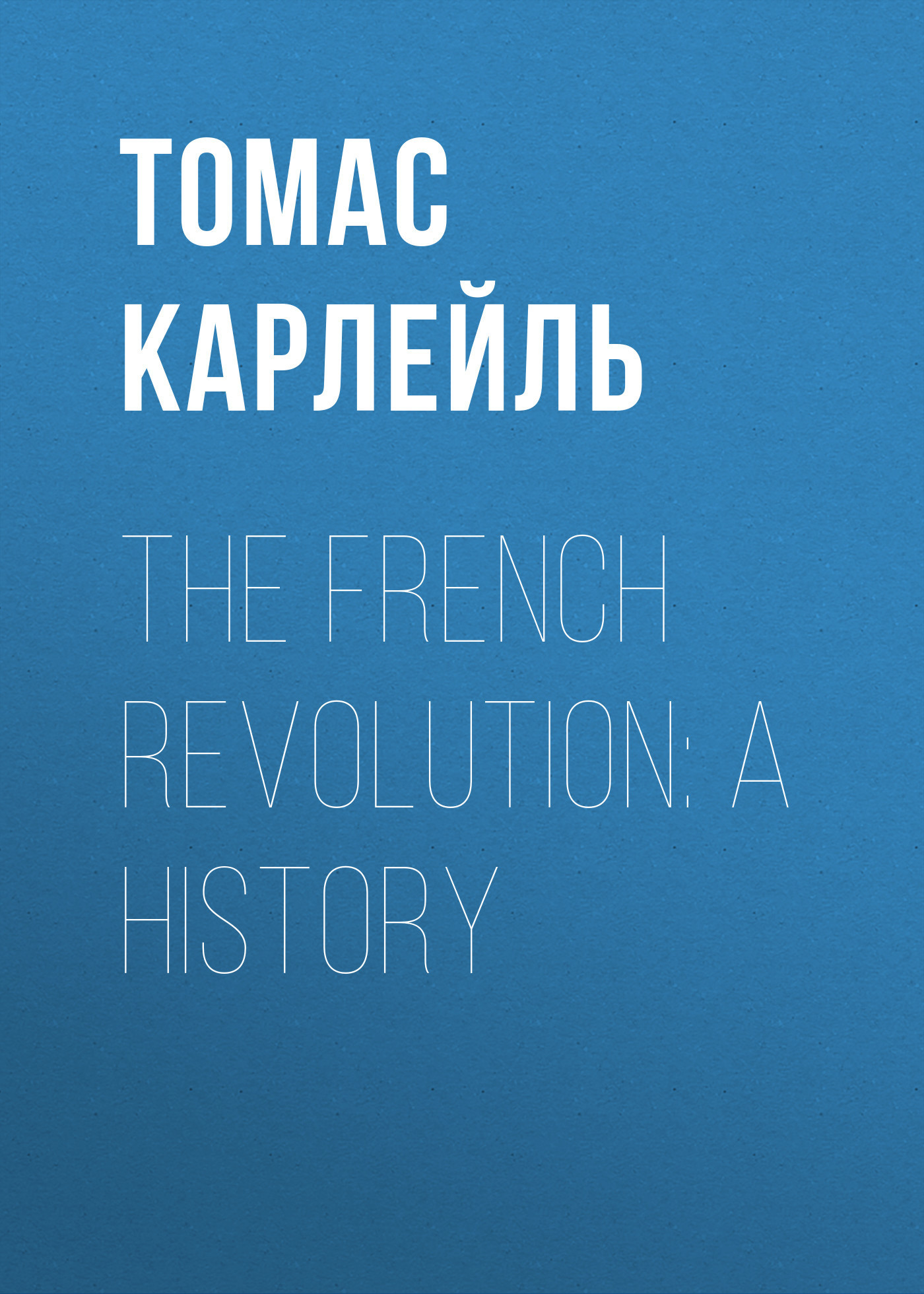 Томас Карлейль The French Revolution: A History david jackman the compliance revolution