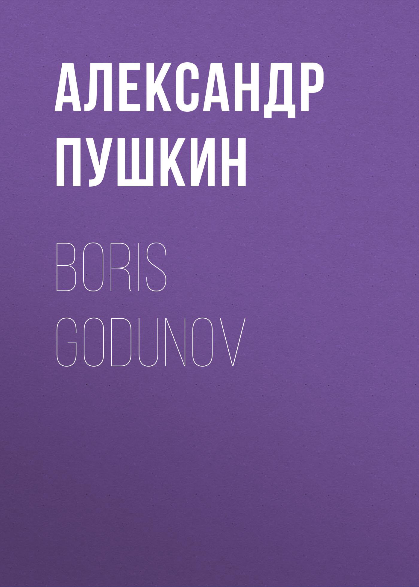 Александр Пушкин Boris Godunov