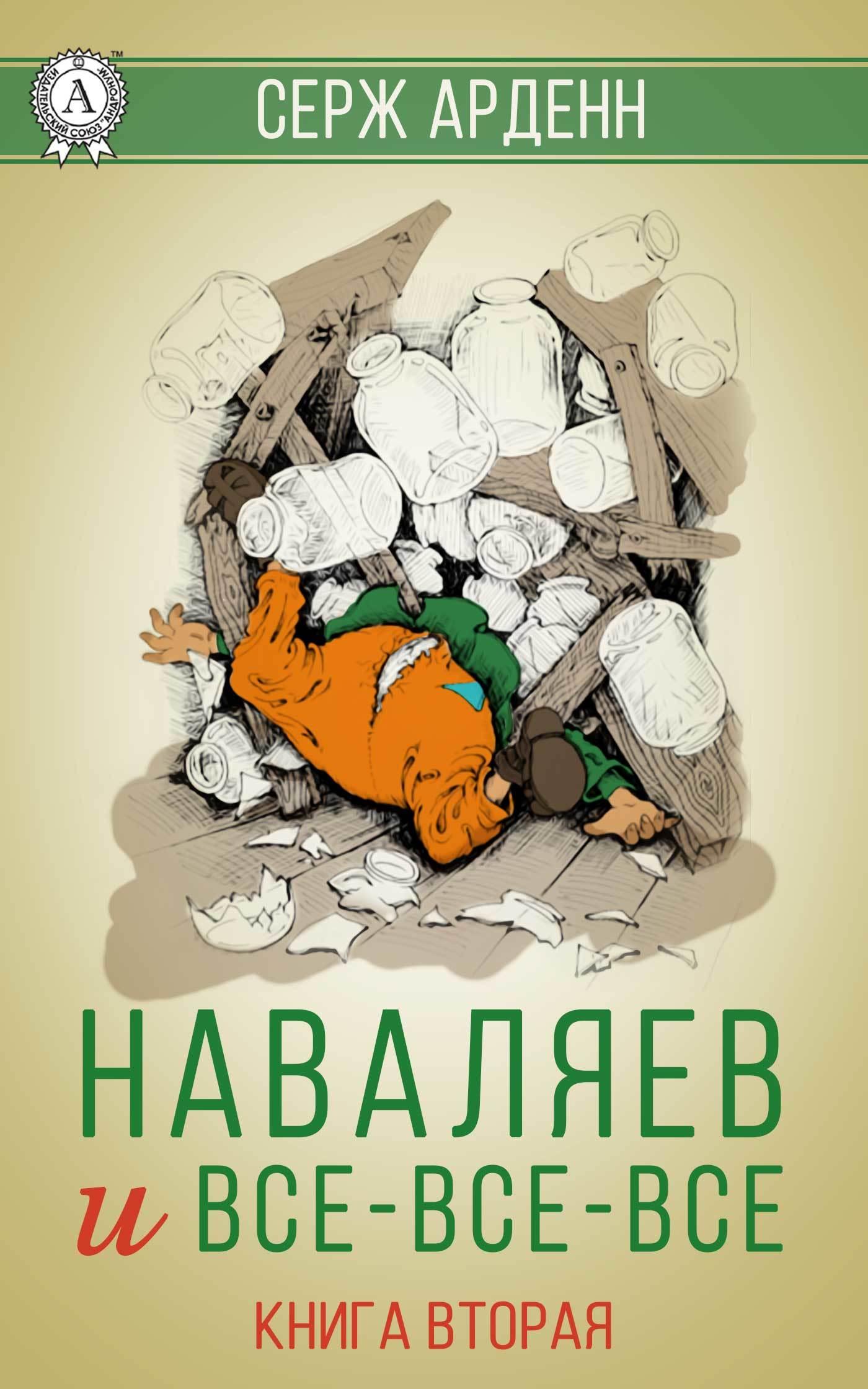 Наваляев и все-все-все. Книга 2
